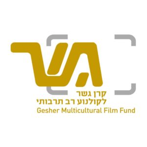 Gesher Multicultural Film Fund