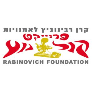 The Rabinovich Foundation for the Arts