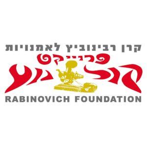 The Rabinovich Foundation for the Arts